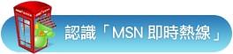 MSN即時熱線